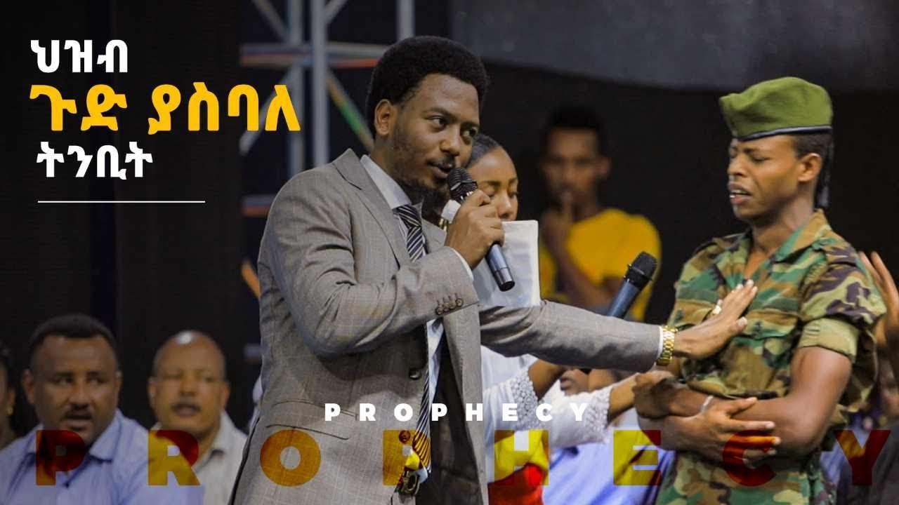 Download 808 ሰዎች የተገረሙበትና የተደነቁበት ትንቢት…|| Christ Army Tv || Prophet Eyu Chufa