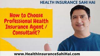 How to Choose Health Insurance Agent / Consultant / Advisor? Health Insurance Sahi Hai