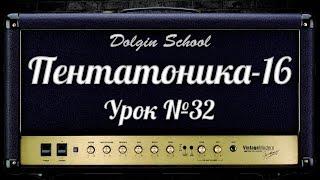 Пентатоника (16) Уроки игры на электрогитаре №32 Dolgin School