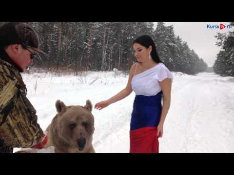 Курянка приручила медведя