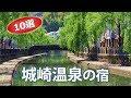 城崎温泉 人気でオススメの宿・ホテル|兵庫県観光旅行【10選】Japanese-style hotel…