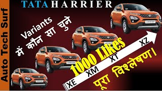 TATA Harrier XZ,XT,XM,XE Variants Comparison/ Price / In Hindi