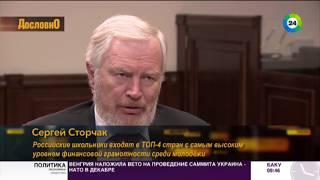 Сергей Сторчак: Страны СНГ хотят обмениваться с Россией опытом по финобразованию