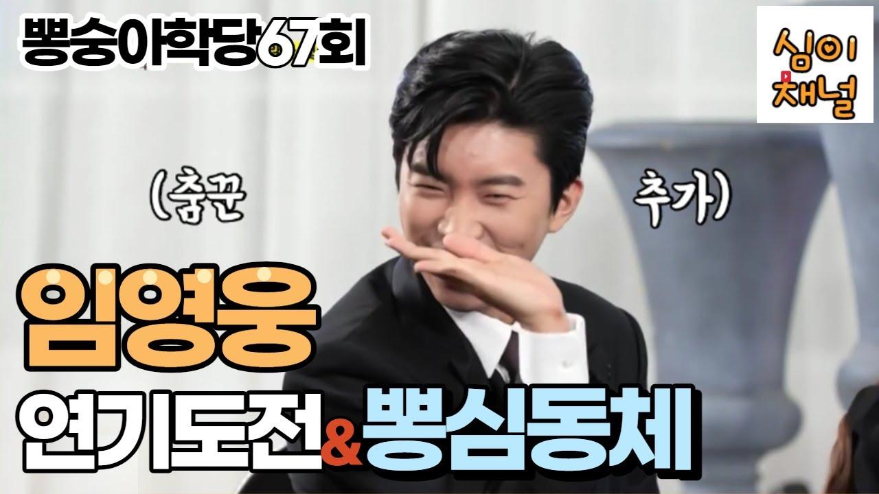임영웅 리액션모음, 뽕숭아학당67회|트로트닷컴