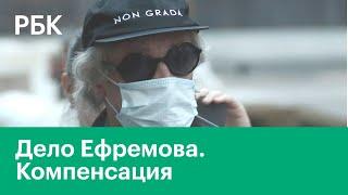 Дело Ефремова. Адвокат Ефремова заявил о новой позиции семьи Захарова по компенсациям