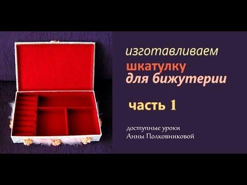 Шкатулка из коробки для украшений своими руками
