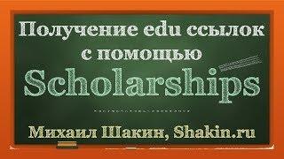 Линкбилдинг с помощью Scholarships