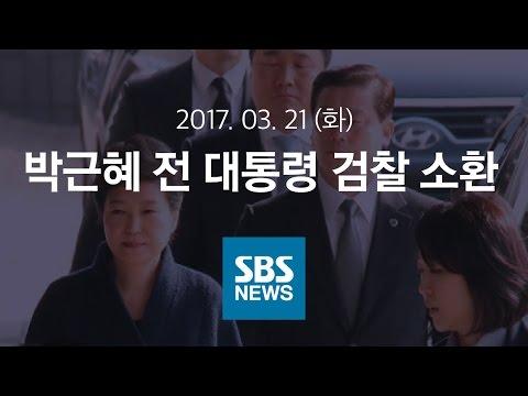 박근혜 전 대통령 검찰 소환 특집 SBS 뉴스