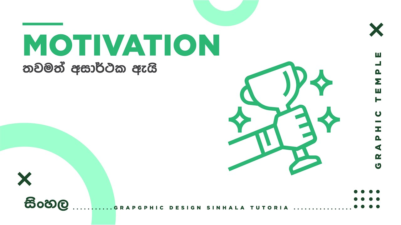 Make Money Online –SECRET way To  Graphic Designers - SINHALA (100% Sure Method)