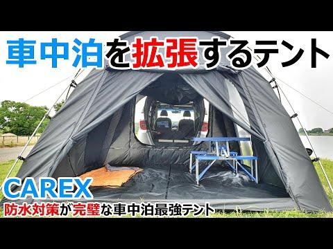 【CAREX】10分で車内が3倍に広がる車中泊を拡張するテント快適すぎw【カーレックス】