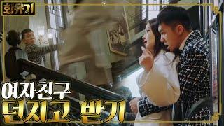 [#화유기] EP15-6 상황이 만든 츤데레😅 아사녀 오연서 날려버리는 이승기