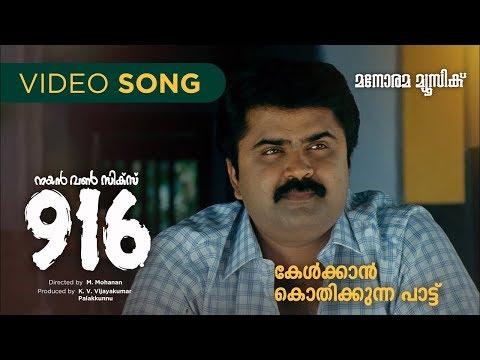 Kelkkan Kothikkunna Paattu from film 916