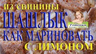 Как мариновать шашлык из свинины с лимоном и луком рецепт
