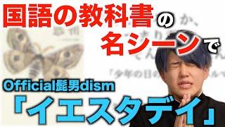 【替え歌】国語の教科書の名シーンで「イエスタデイ」【Official髭男dism】