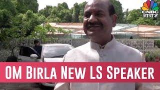 BJP MP Om Birla Likely To Become Next Lok Sabha Speaker Awaaz Samachar
