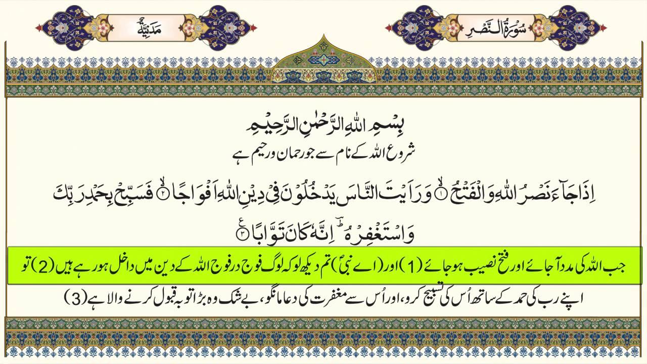 Surah An-Nasr with Urdu translation - YouTube