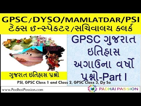 GPSC Gujarat History Previous Years Questions / ગુજરાત ઇતિહાસ અગાઉના વર્ષ પ્રશ્નો