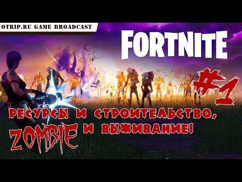 fortnite прохождение на русском