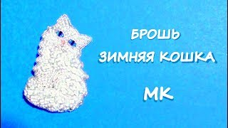 "Брошь ""Зимняя кошка"" из бисера. МК / DIY Beaded brooch ""Winter Cat"""