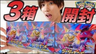 【ポケカ】ジージーエンド3箱開封!ドラゴンだらけ