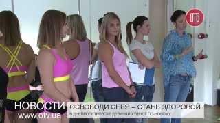 В Днепропетровске девушки худеют по-новому (10.09.2015)