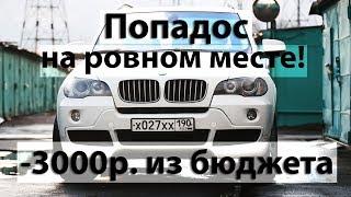 Нищеброд на BMW X5 владение без денег, замена патрубка охлаждающей жидкости N9