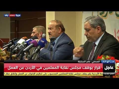 قرار بوقف مجلس نقابة المعلمين في الأردن عن العمل  - 13:58-2020 / 7 / 25
