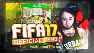FIFA 17 DEMO ПЕРВЫЙ ВЗГЛЯД + РОЗЫГРЫШ