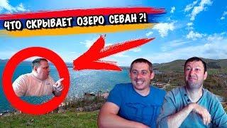Армения. Озеро Севан. Самый лучший сиг