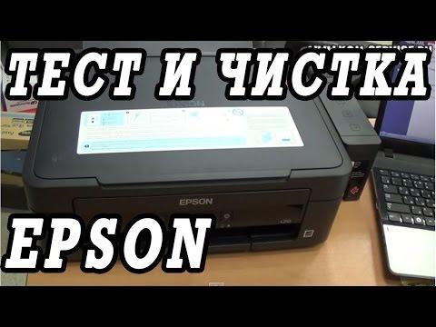 Как напечать тест и сделать прочистка дюз на принтере и МФУ эпсон. Без компа.