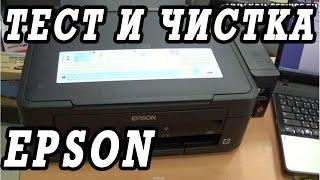 Як надрукувати тест і зробити прочищення дюз на принтерах та БФП епсон. Без компа.