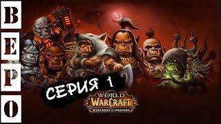 World of Warcraft. Приключения Бепо в Дреноре! ( Серия 1)