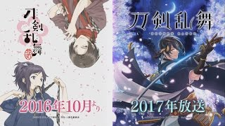 「刀剣乱舞-ONLINE-」Wアニメ化告知PV