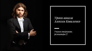 Уроки вокала с Алексеем Коваленко . Учимся открывать резонаторы !