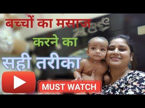 How To Massage Newborn Baby   Baby Massage Indian Style      बच्चे के मालिश का सही तरीका