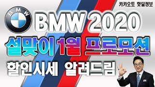 설맞이 bmw 1월프로모션, 2020 X2/X3/X4/X5/X6할인시세