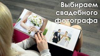 Свадебное фото и видео: Как выбрать фотографа на свадьбу?