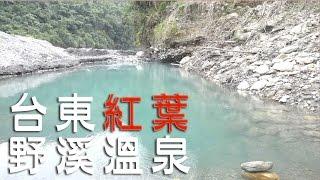 台東紅葉野溪溫泉