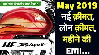 2019 Hero HF Deluxe i3s onroad price Apr-May 2019   Hero HF Deluxe i3s showroom price,loan,emi hindi