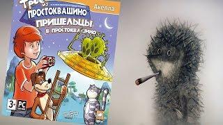 - Трэш Игры по Мультфильмам Пришельцы в Простоквашино, Туманный Ёж