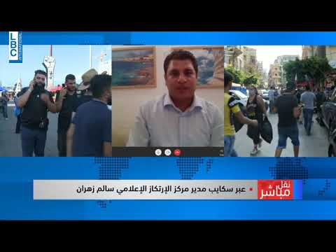 انفجار بيروت - إتصال عبر السكايب مع  رئيس مركز الإرتكاز الإعلامي سالم زهران  - 16:58-2020 / 8 / 10