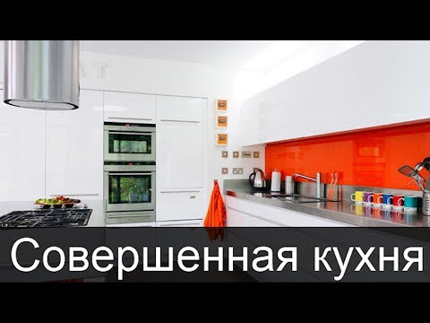 Несколько советов о том, как превратить простую кухню в идеальную
