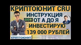 Інвестую 139 000 рублів в акції CRU КриптоЮнит детальна інструкція як купувати акції