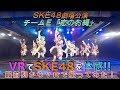 VRでSKE48を体感‼ 劇場公演を最前列からVRで撮ってみた!(チームE「恋のお縄」)
