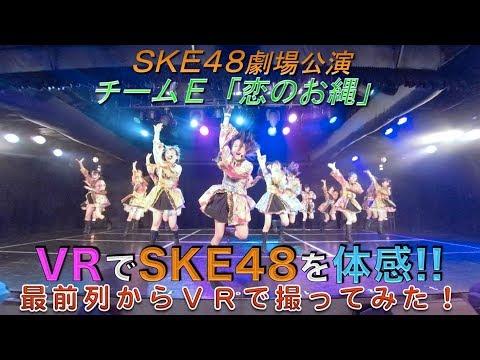 VRでSKE48を体感? 劇場公演を最前列からVRで撮ってみた!(チームE「恋のお縄」)