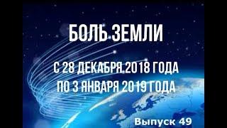 Катаклизмы за неделю с 28 декабря 2018 по 3 января 2019
