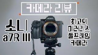 소니 a7R3 최고의 미러리스 카메라 리뷰