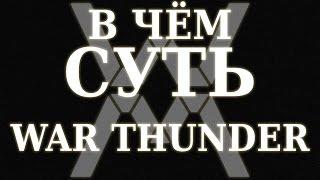 В чём суть - War Thunder (танки) ?