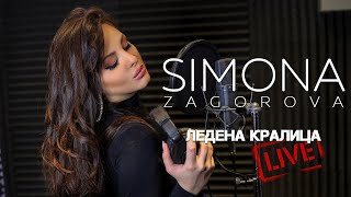 SIMONA ZAGOROVA - ЛЕДЕНА КРАЛИЦА / LEDENA KRALICA (LIVE STUDIO SESSION)