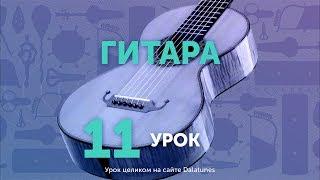 Гитара. Урок № 11 - песня Мазаламайын
